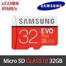 삼성MicroSD CLASS10초고속 EVO PLUS 32G(블박/핸드폰)