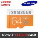 삼성 MicroSD CLASS10 초고속 EVO 64G (블박/핸드폰)