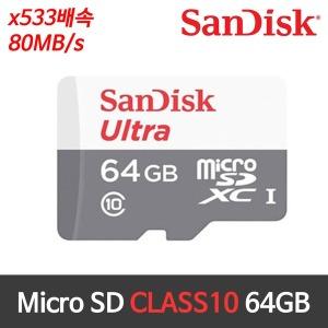샌디스크 MicroSD CLASS10 초고속 64G (블박/핸드폰)