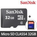 샌디스크MicroSD CLASS4 벌크+어댑터 32G(블박/핸드폰)