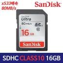 샌디스크 SDHC CLASS10 초고속 ULTRA 16G(네비/카메라)