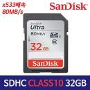 샌디스크 SDHC CLASS10 초고속 ULTRA 32G(네비/카메라)