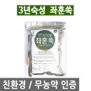 3년숙성 강화약쑥 무농약 좌훈쑥 600g/좌훈용쑥