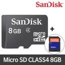 샌디스크 MicroSD CLASS4 벌크+어댑터 8G(블박/핸드폰)