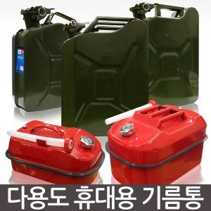 휴대용 연료통/보조/캠핑용/기름통/석유통/주유/급유