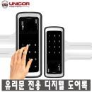 유리문도어락/머큐리UG-325N/디지털도어락/번호키