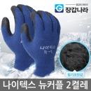 나이텍스 뉴 커플 2켤레 방한장갑 겨울 기모 코팅 3M +