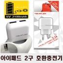 신품 아이패드 호환 2구 가정용 충전기
