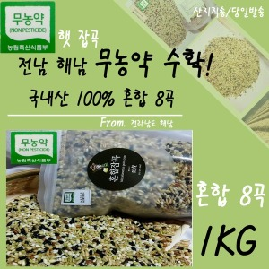 국산 햇 혼합잡곡 8곡 1kg 친환경 무농약 행복한민지맘