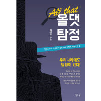 올댓탐정  생각나눔   김성도  민간조사의 기초부터 실무까지  탐정에 대한 모든 것