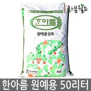 토비랑/한아름상토/분갈이흙/배양토/혼합토/원예용