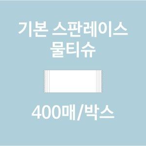 일회용물티슈/일매용물티슈 /업소용/기본/400매