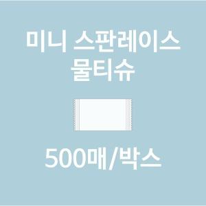 일회용물티슈/일매용물티슈 /업소용/미니/500매