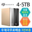당일출고 Backup Plus S 4TB/5TB 외장하드