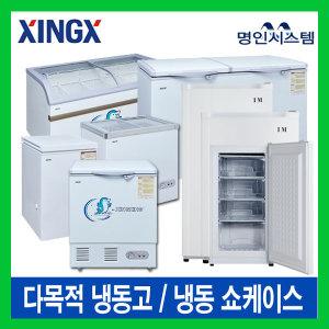 냉동고 냉동쇼케이스 BD-95 BD-110 BD-102 SD-110