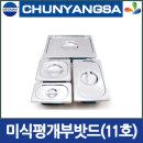 국산 미식평개부밧드 11호(321x175x153mm) CY-1411