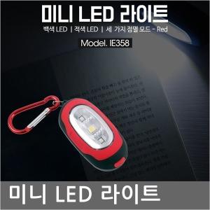 IE358 등산고리/작은/LED/백색등/적색등/적색점멸등