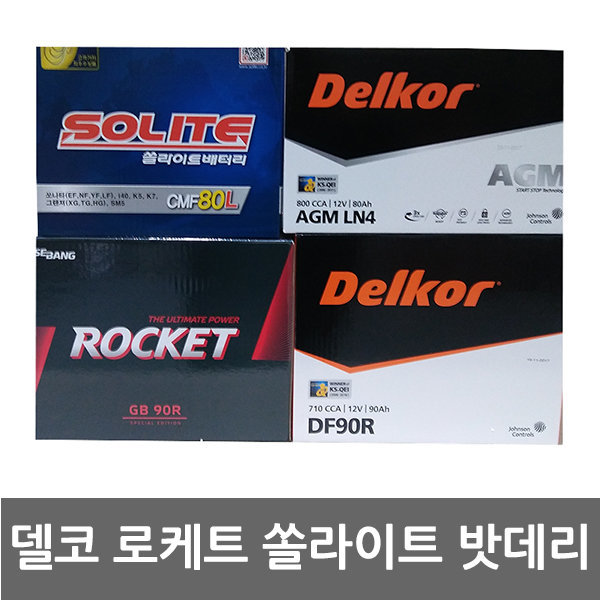 델코/로케트/쏠라이트  배터리 모음전