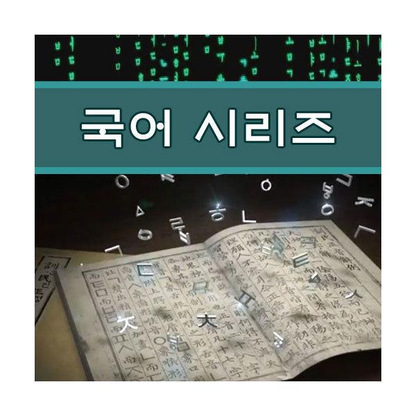 EBS 국어 시리즈 DVD