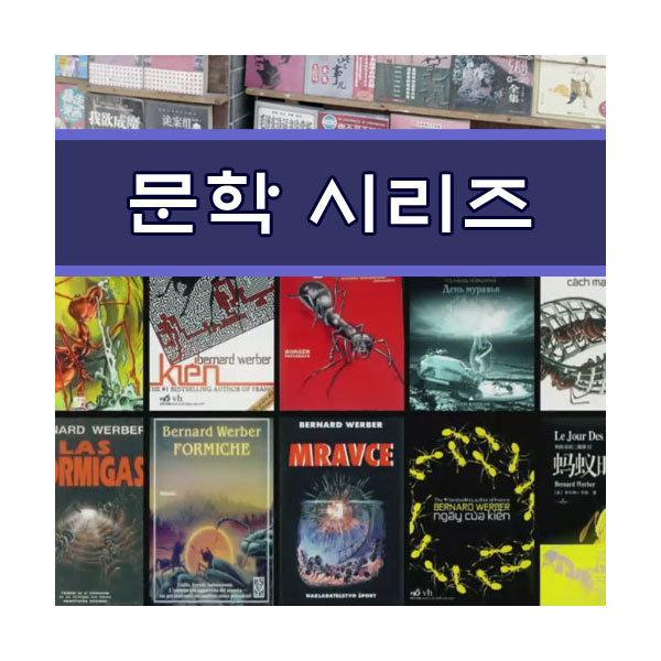 EBS 문학 시리즈 DVD