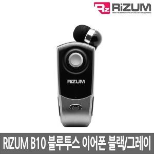 RIZUM B10 클립형 블루투스 4.1 이어폰 블랙/그레이
