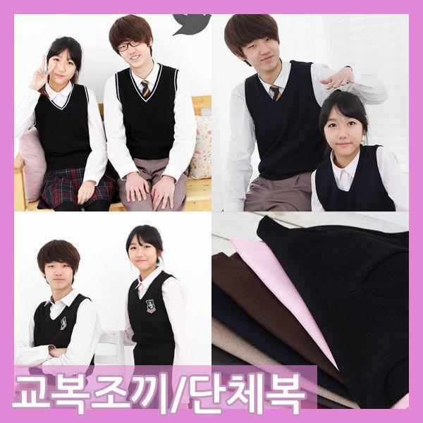 교복조끼/SS-4XL/남여공용단체학생니트가디건롱유니폼
