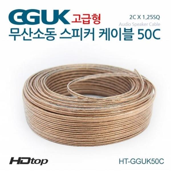 HDTOP  국산 50C 스피커케이블 10M HT-GGUK50C010