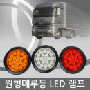 원형 데루등_SL-09 화이트/24V/화물차용품/국산 LED