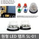 원형 LED SL-01 레드-블루/24V/화물차용품/국산 LED