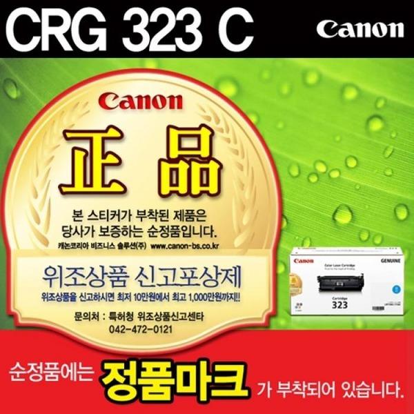 CRG-323C 파랑 정품토너 (8500매)