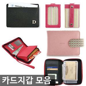 카드지갑 모음/통장지갑/카드홀더/카드포켓