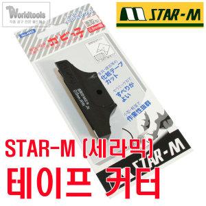 스타엠 세라믹 엣지트리머/면치기