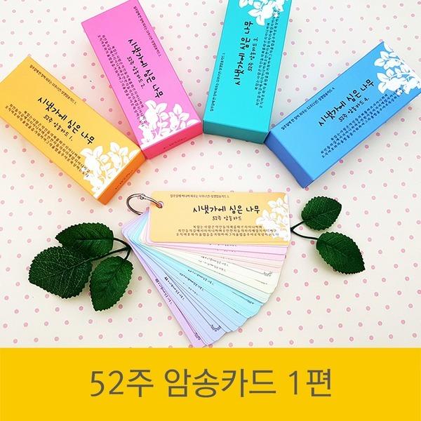 52주 말씀카드/성경암송카드4세트/기독용품/선물용