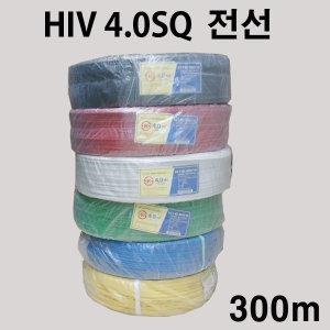 HIV 4.0SQ 300M 단심비닐절연전선 HIV전선 4SQ