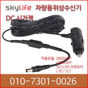수신기시거잭/DMT4000-HDP/차량용위성안테나/전원