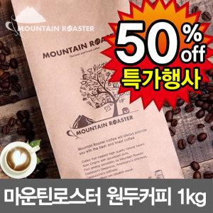 마운틴로스터 원두커피 1kg/생두/핸드드립/커피용품