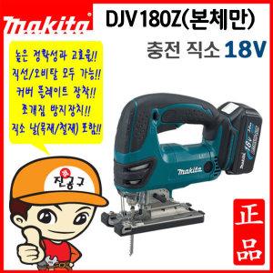 마끼다 DJV180Z 충전 직소 18V 본체만 공업용 직쏘