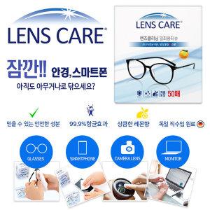 LENS CARE 렌즈 클리닝 티슈 100매 렌즈케어/안경닦이