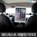 OMT 차량용 태블릿 헤드레스트 거치대 OTA-MOUNT