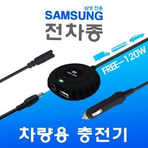 삼성 Odyssey 게이밍 노트북 차량용 충전기 FREE-120W