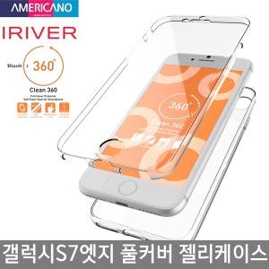 갤럭시S7엣지 풀커버 젤리케이스 폰케이스 휴대폰