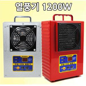 한일미니온풍기/열풍기/전기히터 1200W(색상랜덤)
