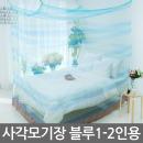침대 원터치모기장 케노피 02.사각모기장 1-2인용 블루