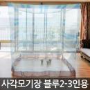 침대 원터치모기장 케노피 03.사각모기장 2-3인용 블루