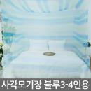 침대 원터치모기장 케노피 04.사각모기장 3-4인용 블루