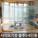침대 원터치모기장 케노피 05.사각모기장 5-6인용 블루