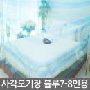 침대 원터치모기장 케노피 06.사각모기장 7-8인용 블루