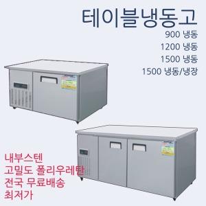 테이블냉동고/업소용냉장고/업소용냉동고/냉장냉동고