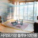 침대 원터치모기장 케노피 07.사각모기장9-10인용 블루