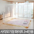 침대 원터치모기장 케노피 11.사각모기장3-4인용화이트